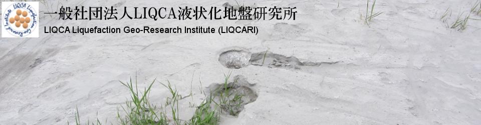 一般社団法人LIQCA液状化地盤研究所